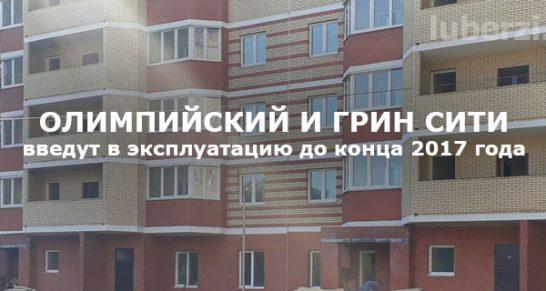 ЖК Олимпийский в Красково